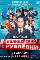 Смотреть Полицейский с Рублёвки 5 онлайн в HD качестве 720p