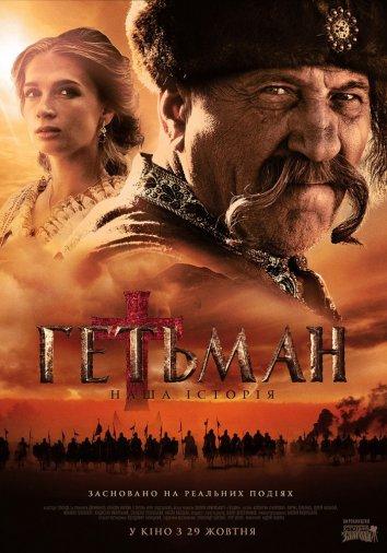 Смотреть Гетьман онлайн в HD качестве 720p
