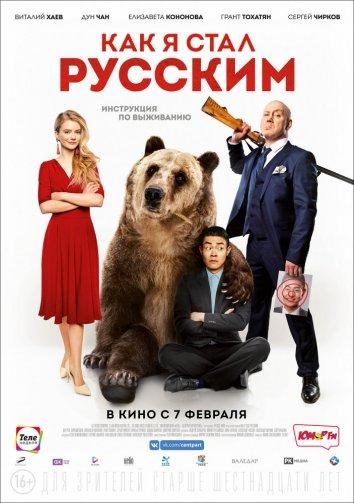 Смотреть Как я стал русским онлайн в HD качестве 720p