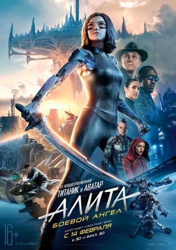 Смотреть Алита: Боевой ангел онлайн в HD качестве 720p