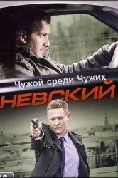 Смотреть Невский. Чужой среди чужих онлайн в HD качестве 720p