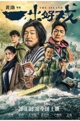 Смотреть Остров онлайн в HD качестве 720p