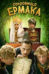 Смотреть Сокровища Ермака онлайн в HD качестве 720p