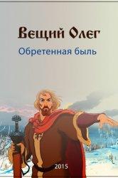 Смотреть Вещий Олег. Обретенная быль онлайн в HD качестве
