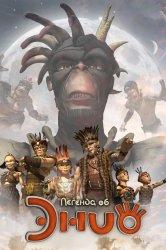 Смотреть Легенда об Энио / Миллион лет до нашей эры онлайн в HD качестве 720p