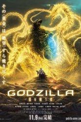 Смотреть Годзилла: Пожирающий планету онлайн в HD качестве 720p