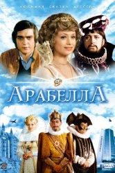 Смотреть Арабела онлайн в HD качестве 720p
