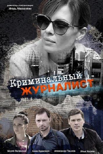 Криминальный журналист 2018 16 серия