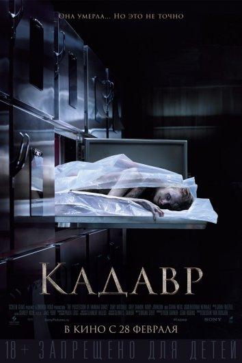 Смотреть Кадавр онлайн в HD качестве 720p