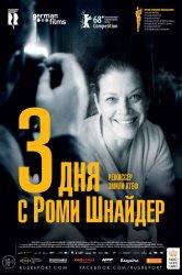Смотреть 3 дня с Роми Шнайдер онлайн в HD качестве