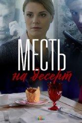 Смотреть Месть на десерт онлайн в HD качестве