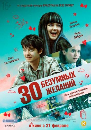 Смотреть 30 безумных желаний онлайн в HD качестве 720p