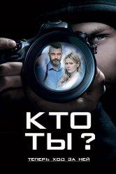 Смотреть Кто ты? онлайн в HD качестве 720p