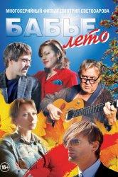 Смотреть Бабье лето онлайн в HD качестве