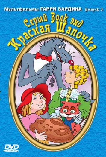 Смотреть Серый волк энд Красная шапочка онлайн в HD качестве 480p