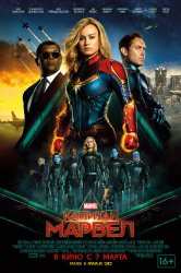 Смотреть Капитан Марвел онлайн в HD качестве 720p