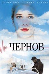 Смотреть Чернов онлайн в HD качестве