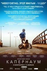 Смотреть Капернаум онлайн в HD качестве 720p