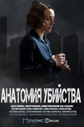 Смотреть Анатомия убийства онлайн в HD качестве 720p