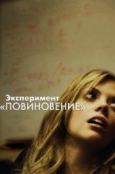 Смотреть Эксперимент «Повиновение» онлайн в HD качестве
