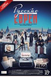 Смотреть Русские евреи. Фильм третий. После 1948 года онлайн в HD качестве 720p