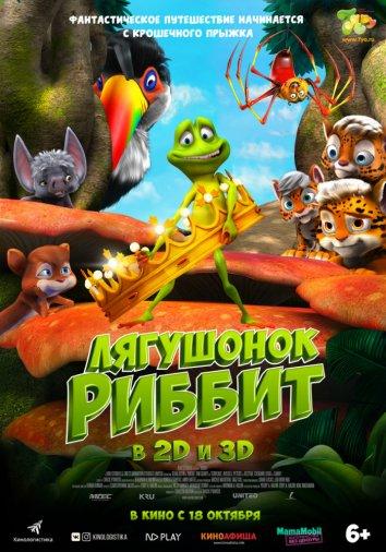 Смотреть Лягушонок Риббит онлайн в HD качестве 720p
