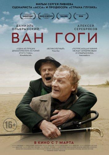 Смотреть Ван Гоги онлайн в HD качестве 720p