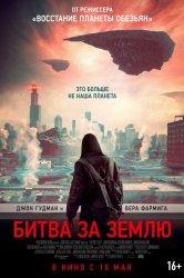 Смотреть Битва за Землю онлайн в HD качестве 720p