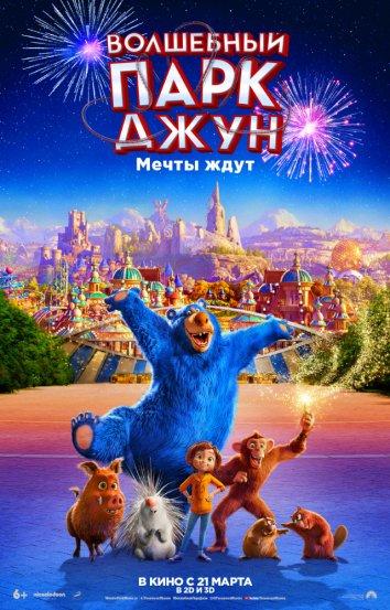 Смотреть Волшебный парк Джун онлайн в HD качестве 720p