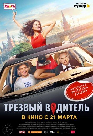 Смотреть Трезвый водитель онлайн в HD качестве 720p
