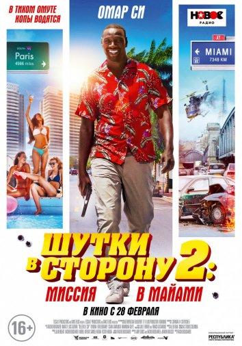 Смотреть Шутки в сторону 2: Миссия в Майами онлайн в HD качестве 720p