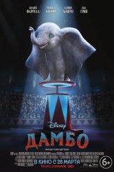 Смотреть Дамбо онлайн в HD качестве 720p