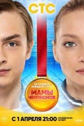 Смотреть Мамы чемпионов онлайн в HD качестве 720p