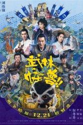Смотреть Кунг-фу монстр онлайн в HD качестве 720p
