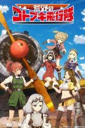 Смотреть Пустынная эскадрилья Котобуки онлайн в HD качестве 720p