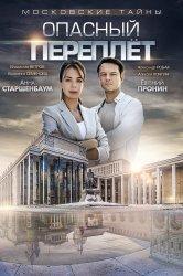 Смотреть Московские тайны. Опасный переплет онлайн в HD качестве