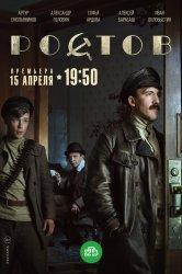 Смотреть Ростов онлайн в HD качестве
