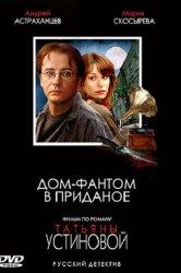 Смотреть Дом-фантом в приданое онлайн в HD качестве 720p