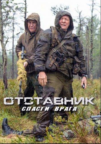 Смотреть Отставник. Спасти врага онлайн в HD качестве 720p