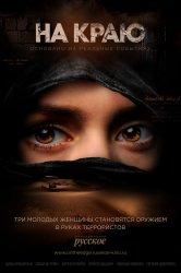 Смотреть На краю онлайн в HD качестве 720p
