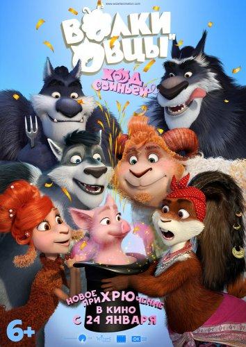 Смотреть Волки и Овцы: Ход свиньёй онлайн в HD качестве 720p