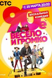 Смотреть 90-е. Весело и громко онлайн в HD качестве 720p