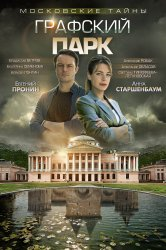 Смотреть Московские тайны. Графский парк онлайн в HD качестве