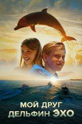 Смотреть Мой друг дельфин Эхо онлайн в HD качестве 720p