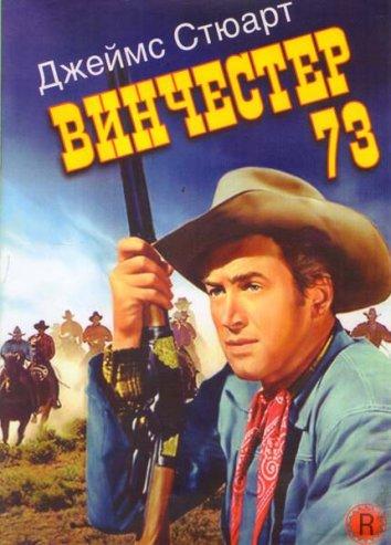 Смотреть Винчестер 73 онлайн в HD качестве 720p