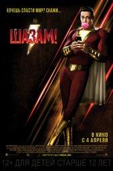 Смотреть Шазам! онлайн в HD качестве 720p