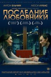 Смотреть Последние любовники онлайн в HD качестве 720p
