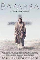 Смотреть Варавва онлайн в HD качестве