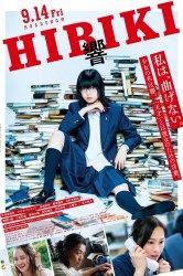 Смотреть Хибики онлайн в HD качестве 720p