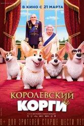 Смотреть Королевский корги онлайн в HD качестве 720p